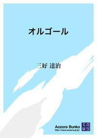 オルゴール-電子書籍
