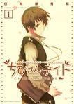 ちびさんデイト (1)-電子書籍