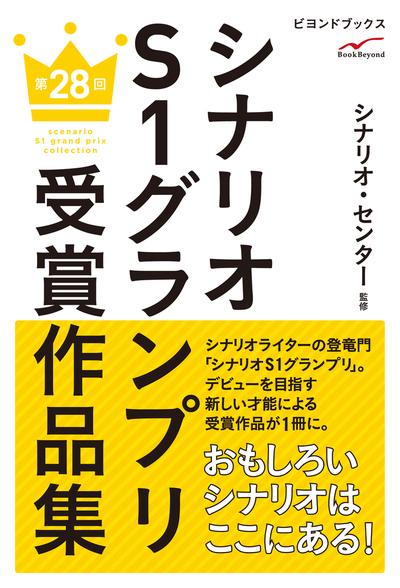 シナリオS1グランプリ 第28回 受賞作品集-電子書籍