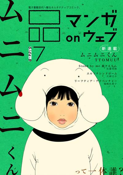 マンガ on ウェブ第7号 side-B-電子書籍