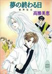 夢の終わる日 破界伝(6)-電子書籍
