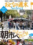 おとなの週末セレクト「朝市に行こう!&東京水上散歩」〈2017年5月号〉-電子書籍