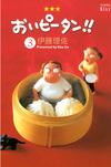 おいピータン!!(3)-電子書籍