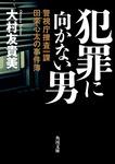 犯罪に向かない男 警視庁捜査一課田楽心太の事件簿-電子書籍