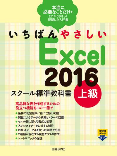 いちばんやさしい Excel 2016 スクール標準教科書 上級-電子書籍
