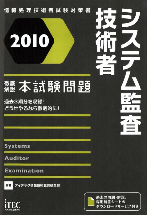 2010 徹底解説システム監査技術者本試験問題拡大写真