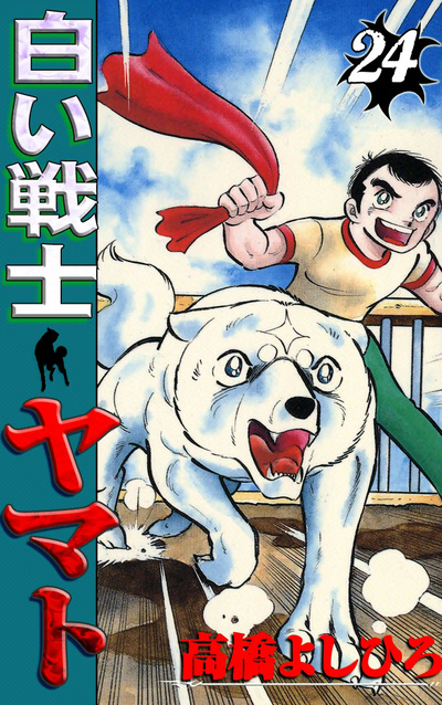 白い戦士ヤマト 第24巻-電子書籍