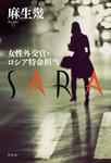 女性外交官・ロシア特命担当 SARA-電子書籍