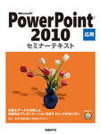 Microsoft PowerPoint 2010 応用 セミナーテキスト-電子書籍