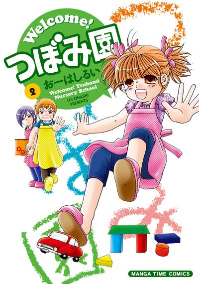 Welcome!つぼみ園 2巻-電子書籍