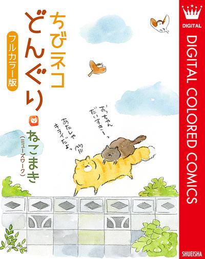 ちびネコ どんぐり フルカラー版-電子書籍