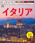 トリコガイド イタリア-電子書籍