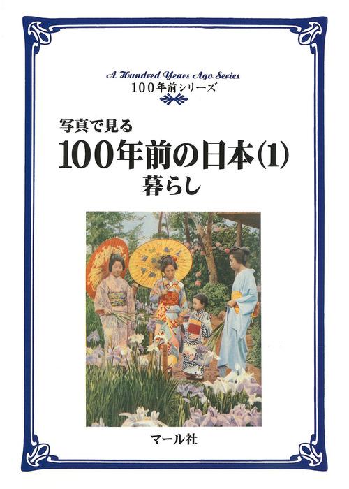写真で見る100年前の日本(1)暮らし拡大写真