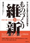 サムスンを変えた吉川氏が語る ものづくり維新 世界で勝つための10箇条-電子書籍