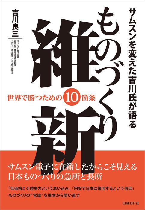 サムスンを変えた吉川氏が語る ものづくり維新 世界で勝つための10箇条拡大写真