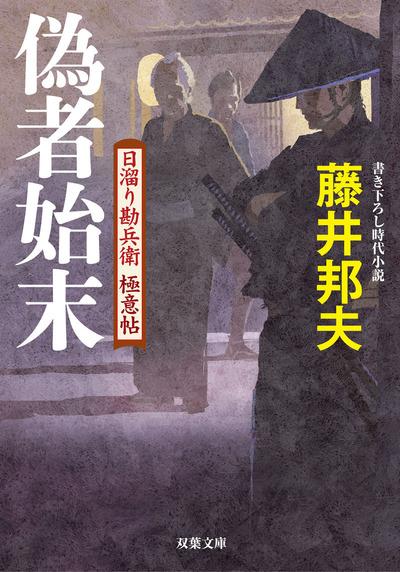 日溜り勘兵衛極意帖 : 4 偽者始末-電子書籍