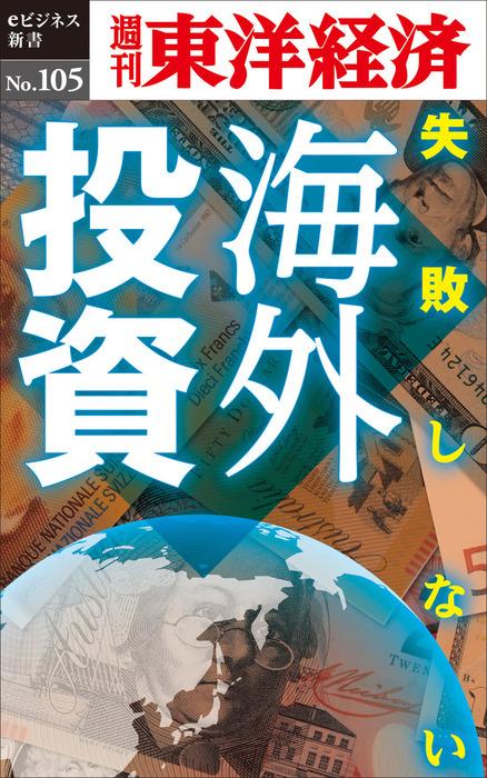 失敗しない海外投資―週刊東洋経済eビジネス新書No.105-電子書籍-拡大画像