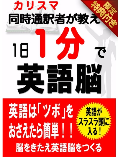 【音声特典付き】1日1分で英語脳-電子書籍