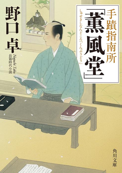 手蹟指南所「薫風堂」-電子書籍-拡大画像