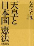 天皇と日本国憲法(毎日新聞出版) 反戦と抵抗のための文化論-電子書籍