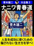 青木雄二大全集2 ナニワ青春道-電子書籍
