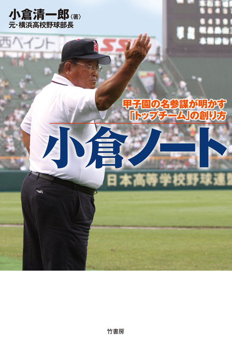 小倉ノート 甲子園の名参謀が明かす「トップチーム」の創り方拡大写真