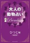 大人の動物占い Premium【分冊版 ひつじ】-電子書籍