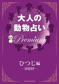大人の動物占い Premium【分冊版 ひつじ】