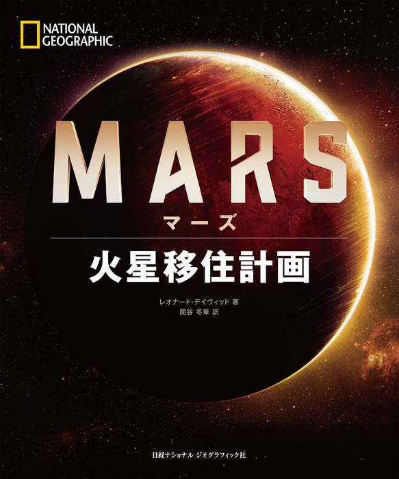MARS(マーズ) 火星移住計画-電子書籍-拡大画像