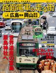 路面電車の走る街(4) 広島電鉄・岡山電気軌道-電子書籍