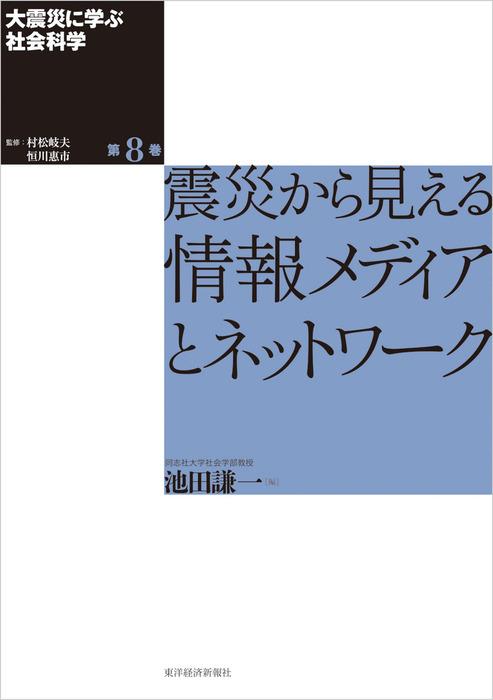 大震災に学ぶ社会科学 第8巻 震災から見える情報メディアとネットワーク-電子書籍-拡大画像