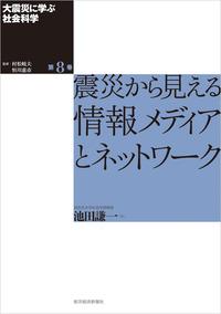 大震災に学ぶ社会科学 第8巻 震災から見える情報メディアとネットワーク-電子書籍