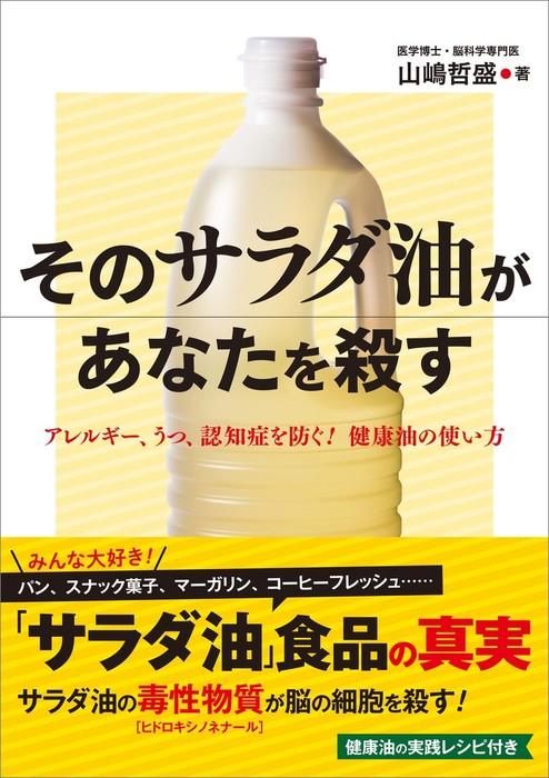 そのサラダ油があなたを殺す アレルギー、うつ、認知症を防ぐ! 健康油の使い方-電子書籍-拡大画像