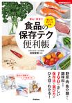 食品の保存テク 便利帳 選び方ポイント付き-電子書籍