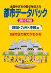 都市データパック 2016年版 四国・九州・沖縄編-電子書籍