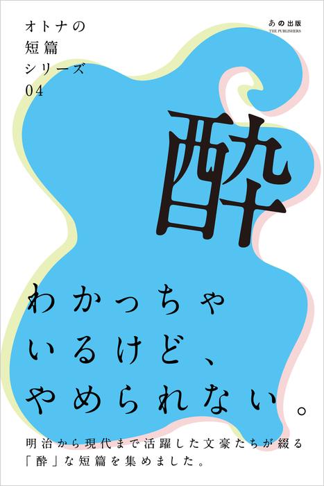 オトナの短篇シリーズ04 「酔」拡大写真