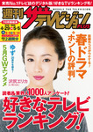 週刊ザテレビジョン PLUS 2017年5月5日号