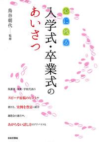 心に残る 入学式・卒業式のあいさつ-電子書籍