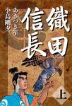 織田信長 上-電子書籍