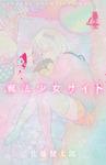 魔法少女サイト 4-電子書籍