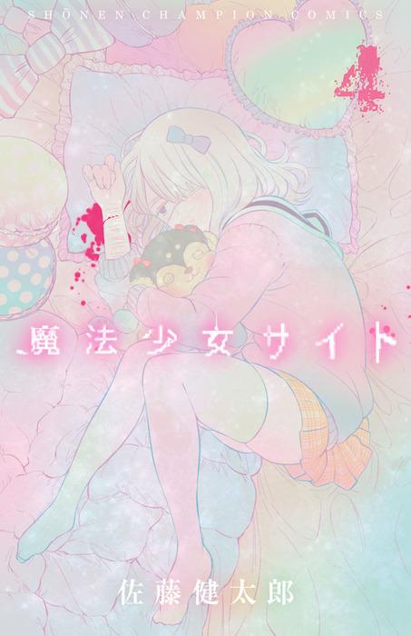 魔法少女サイト 4拡大写真