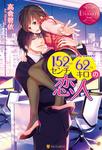 152センチ62キロの恋人-電子書籍