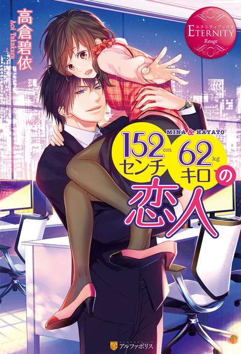 152センチ62キロの恋人-電子書籍-拡大画像