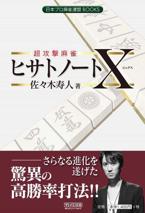 超攻撃麻雀 ヒサトノートX拡大写真