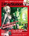 電撃PlayStation Vol.630 【プロダクトコード付き】-電子書籍