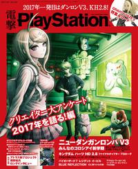 電撃PlayStation Vol.630 【プロダクトコード付き】