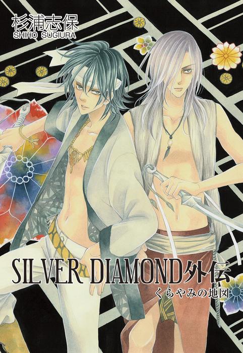 SILVER DIAMOND 外伝拡大写真