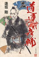 彦輔シリーズ(文春文庫)