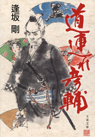 道連れ彦輔-電子書籍