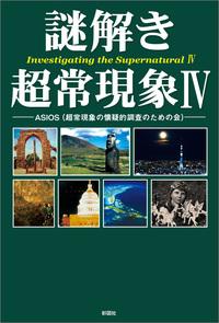 謎解き 超常現象4-電子書籍